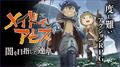 TVアニメ2期「メイドインアビス 烈日の黄金郷」2022年放送! 5月8日(土)には劇場版の配信も!