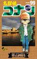 「名探偵コナン公式アプリ」で工藤有希子・妃英理・メアリー特集を5月27日(木)まで実施!