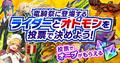 「モンハンライダーズ」でガチャにしてほしいライダー&オトモンを投票で決定! 「ユーザーセレクト竜騎祭」スタート!