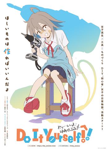 女子高生×DIYアニメ「Do It Yourself!! -どぅー・いっと・ゆあせるふ-」、メインキャラ「せるふ」の設定公開!