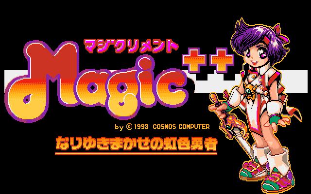 レトロゲーム配信サービス「プロジェクトEGG」より、「マジクリメント(PC-9801版)」が無料配信!