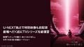 "TVシリーズ「シドニアの騎士」が期間限定で無料配信!「新アングル版」などを収録した""特別版""もU-NEXT独占で配信決定!!"