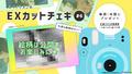 春アニメ「黒ギャルになったから親友としてみた。」、5/9(日)放送の第6話先行カット公開! 毎週プレゼントキャンペーンも実施中!