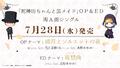 TVアニメ「死神坊ちゃんと黒メイド」大塚芳忠ら追加キャスト5名&PV公開! 7月4日(日)放送開始!