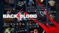 協力型ゾンビFPS「バック・フォー・ブラッド」次世代機も含め発売決定! 限定版やカードシステムの紹介映像を公開