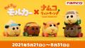 モルカー、日本初のプライズ化!! 「PUI PUI モルカー」×ナムコキャンペーン、2021年5月21日(金)より開催!!