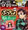 「鬼滅の刃」オリジナルシール付き第3弾! 「ぷっちょ袋 グレープ味」5月24日より全国発売!