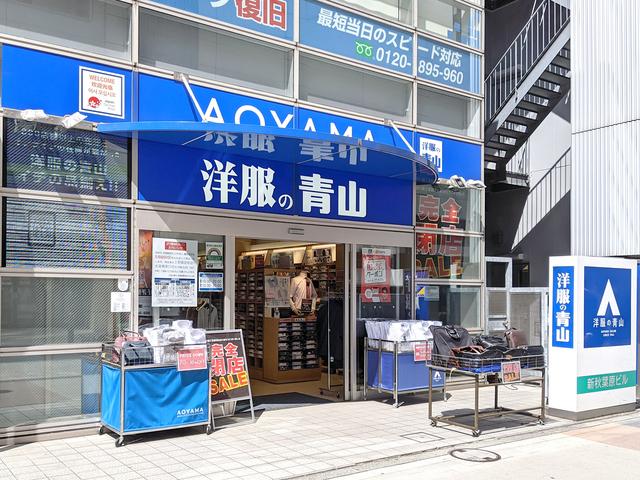 紳士服専門店「洋服の青山 秋葉原電気街口店」が、明日5月9日をもって閉店