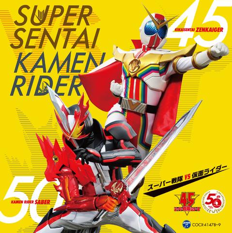 スーパー戦隊シリーズ&仮面ライダーシリーズから、選りすぐりの10曲ずつを収録した2枚組のCDツインが今年も発売決定!