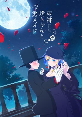 メイドの日記念! TVアニメ「死神坊ちゃんと黒メイド」キャラクターボイス付きアリスからの手紙ムービー公開!