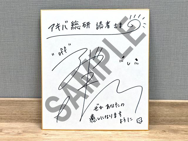 コンセプトミニアルバム「off」リリース記念! 東山奈央サイン色紙を抽選で1名様にプレゼント!!