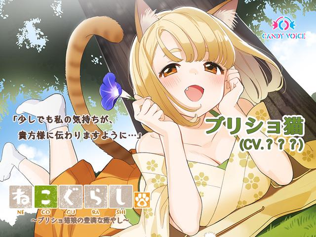 ASMR音声作品「ねこぐらし。」シーズン3、第6弾「ブリショ猫娘の豊満な癒し」が5月17日(月)にリリース!