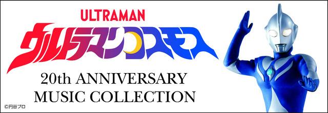 放送開始から20周年記念! 「ウルトラマンコスモス」、CD-BOX発売決定! Project DMMが歌う主題歌や挿入歌も収録!!