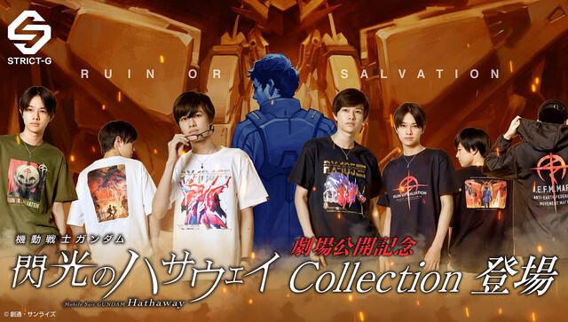 「機動戦士ガンダム 閃光のハサウェイ」公開記念アパレルコレクションが5月15日発売! 本日予約スタート!
