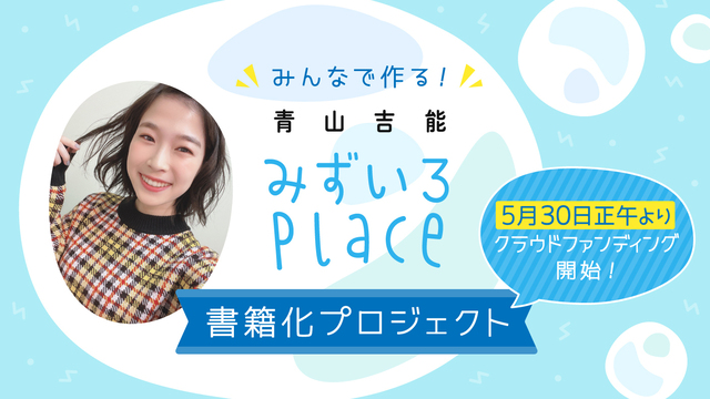 声優・青山吉能「みずいろPlace」書籍化プロジェクトが5月30日スタート! オーディオブック版や撮り下ろし写真など豪華返礼品が目白押し!