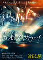 「機動戦士ガンダム 閃光のハサウェイ」再度公開延期へ、決定次第公式HP・公式SNSにてお知らせ