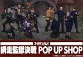 TVアニメ「ゴールデンカムイ」網走監獄決戦 POP UP SHOP、オンラインにて本日スタート!!