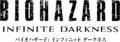 Netflixオリジナルアニメシリーズ「バイオハザード:インフィニット ダークネス」、2021年7月8日(木)、全世界独占配信決定!