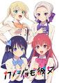 TVアニメ「カノジョも彼女」、OPはネクライトーキーの「ふざけてないぜ」、EDは麻倉ももの「ピンキーフック」に決定!