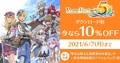 Switch「ルーンファクトリー5」本日発売&歴代衣装も配信開始! 6月7日までセール実施中