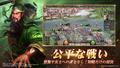 全世界で5,000万ダウンロードを突破した戦略シミュレーションゲームが日本へ!「三國志 真戦」配信開始!