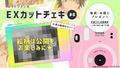 春アニメ「黒ギャルになったから親友としてみた。」、5/23(日)放送の最終回・第8話先行カット公開! 毎週プレゼントキャンペーンも実施中!