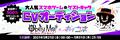 声好きが繋がる声劇ライブ配信アプリ「ボイコネ」、リリース1周年記念「1周年ありがとう大感謝祭」を実施!