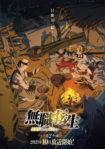 TVアニメ「無職転生 ~異世界行ったら本気だす~」、第2クールが10月より放送決定! 7月から第1クールの再放送も!