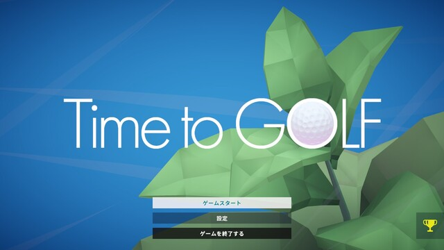 【Steam】5月24日はゴルフの日! おうちにいながらナイスショット! 変わり種系PCゴルフゲーム特集