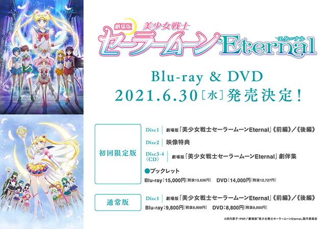 劇場版「美少女戦士セーラームーンEternal」、挿入歌「Moon Effect」のアニメMV公開! Blu-ray・DVDにはフルver.を収録