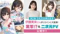 伊藤美来が実写PVに⁉ 直筆サイン色紙も当たる!「【朗報】俺の許嫁になった地味子、家では可愛いしかない。」第2巻発売記念