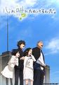 無料放送のBS12にて、アニメ映画「心が叫びたがってるんだ。」が5月30日(日)夜7時から放送!