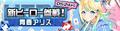 リアルタイム対戦ゲーム「#コンパス」新オリジナルヒーロー「青春アリス」登場! ヒーローガチャ&ログインボーナス実施!