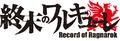「終末のワルキューレ」、6月17日(木)よりNetflix全世界独占配信! 第2弾KV&PV、追加キャラクター&キャスト公開!