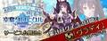 王道冒険ファンタジーRPG「空島クロニクル」に、最高ランクUR帝王「レイオス」が登場!