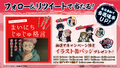 呪術師もキズ処置が大事! 「呪術廻戦」×白十字「キズ処置シリーズ」コラボキャンペーンが6月1日スタート!