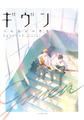 「ギヴン」新作アニメ制作&実写ドラマ化が決定! アニメは7巻の特典として数量限定生産