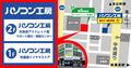 「パソコン工房 秋葉原イイヤマストア」と「秋葉原アウトレット館」が、5月29日よりユニットコム秋葉原ビル1F・2Fに移転リニューアルオープン!