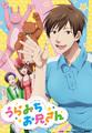 大人の裏の顔⁉ TVアニメ「うらみちお兄さん」に小野大輔・木村良平・鈴村健⼀が出演決定! コメントも到着