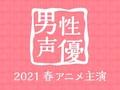 まれに見る大混戦を制したのは!?「今期のイチ推し声優は? 2021春アニメ主演男性声優人気投票!」結果発表!!