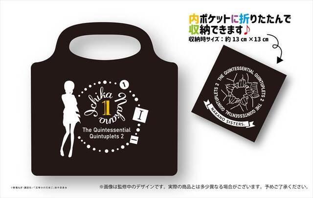 「五等分の花嫁∬」から、折りたたんでコンパクトになるエコバッグが新発売! 5月31日まで予約受付中!!