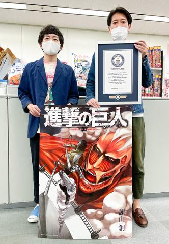 """""""最大""""の漫画本!「巨人用 進撃の巨人」がギネス世界記録に認定!"""