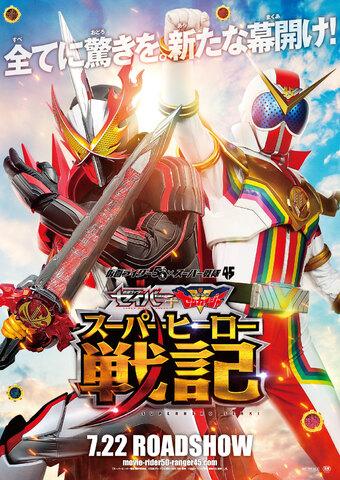 仮面ライダー×スーパー戦隊、Wアニバーサリー作品ついに降臨!「セイバー+ゼンカイジャー スーパーヒーロー戦記」、7月22日公開決定!