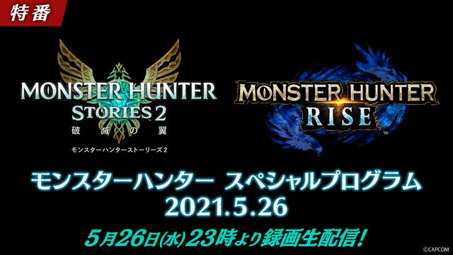 本日5月26日23時より「モンスターハンター スペシャルプログラム」配信! 「モンスターハンターストーリーズ2」の映像も公開