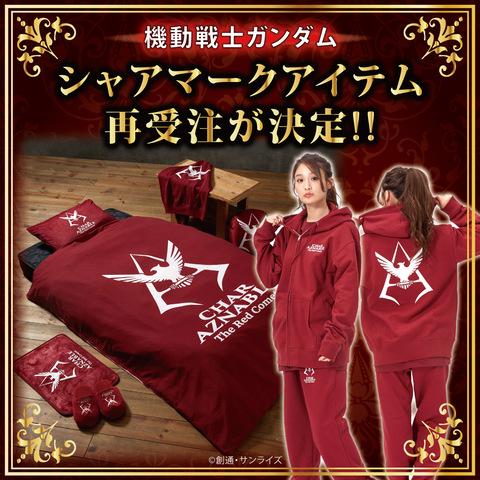 「機動戦士ガンダム」の人気デザイン「シャアマーク」を使用した布団カバーセットなどのルームアイテムが再受注決定!