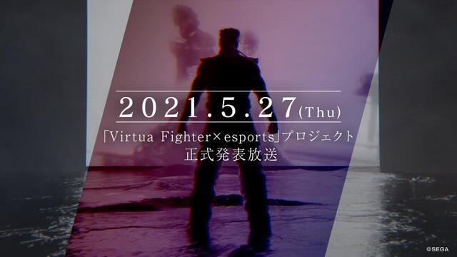 PS4「Virtua Fighter esports」、6月1日(火)にPS Plus フリープレイで配信決定! アーケード版や今後のeスポーツ大会の情報なども発表