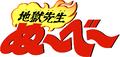 「地獄先生ぬ~べ~」Blu-ray BOX発売記念、エピソード総選挙1位が決定! 置鮎龍太郎・笠原留美が新録オーディオコメンタリーとして収録