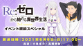 「Re:ゼロから始める異世界生活 2nd season」Blu-ray&DVD第7巻情報が到着! 6月6日(日)はキャスト出演生放送も!