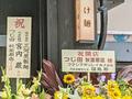 ラーメン店「神田つけ麺 つじ田 秋葉原店」が、本日5月28日オープン!