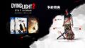 PS4/PS5「ダイイングライト 2 ステイ ヒューマン」日本語版が12月発売! ゾンビ×オープンワールドアクションRPG